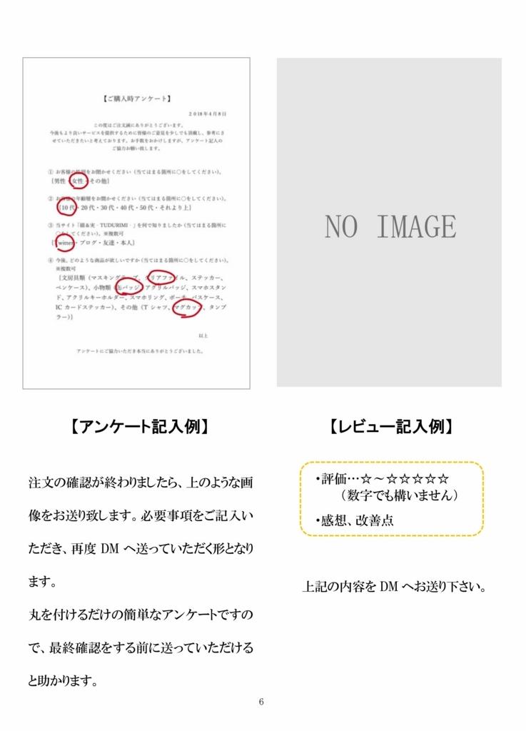 f:id:harukiyosann:20180408220904j:plain