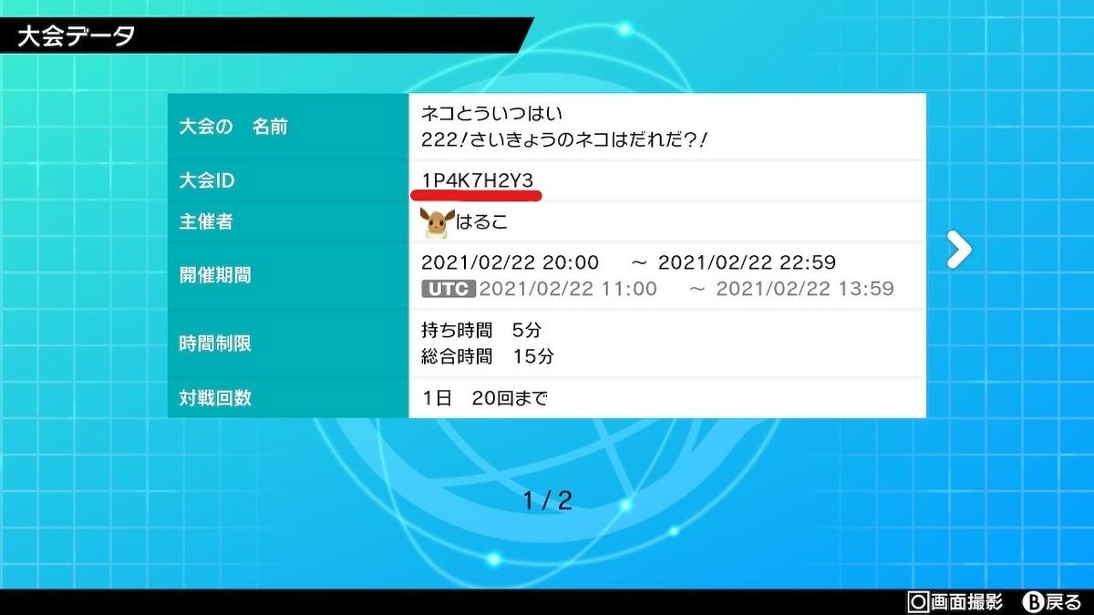 f:id:haruko_haru2:20210223215401j:plain