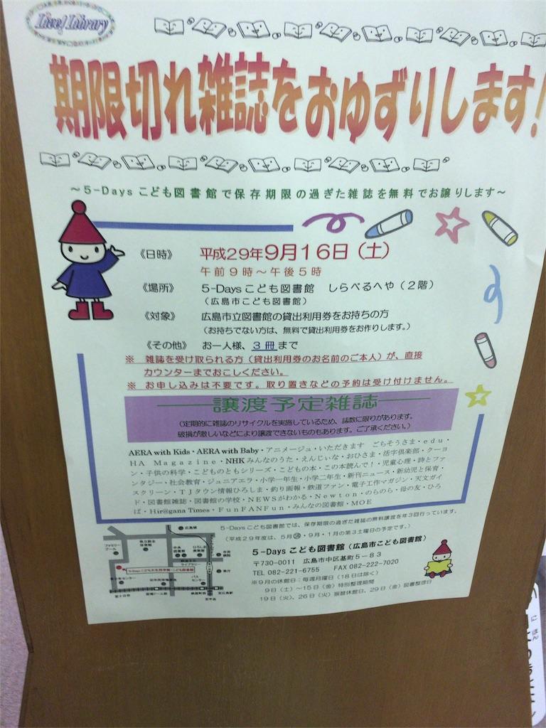 f:id:harukoyama:20171014000829j:image