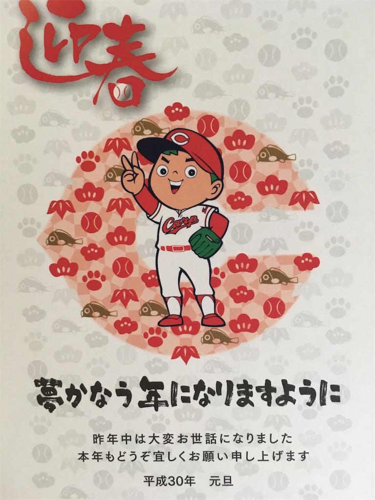 f:id:harukoyama:20180101083545j:image
