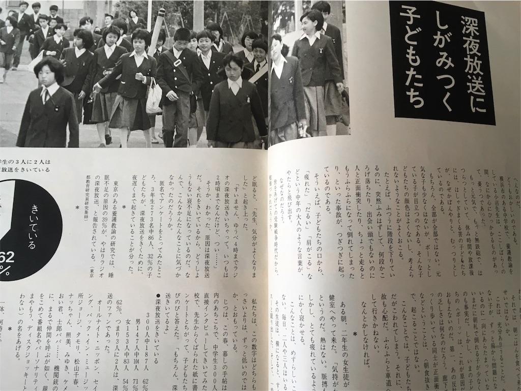 f:id:harukoyama:20180109124053j:image