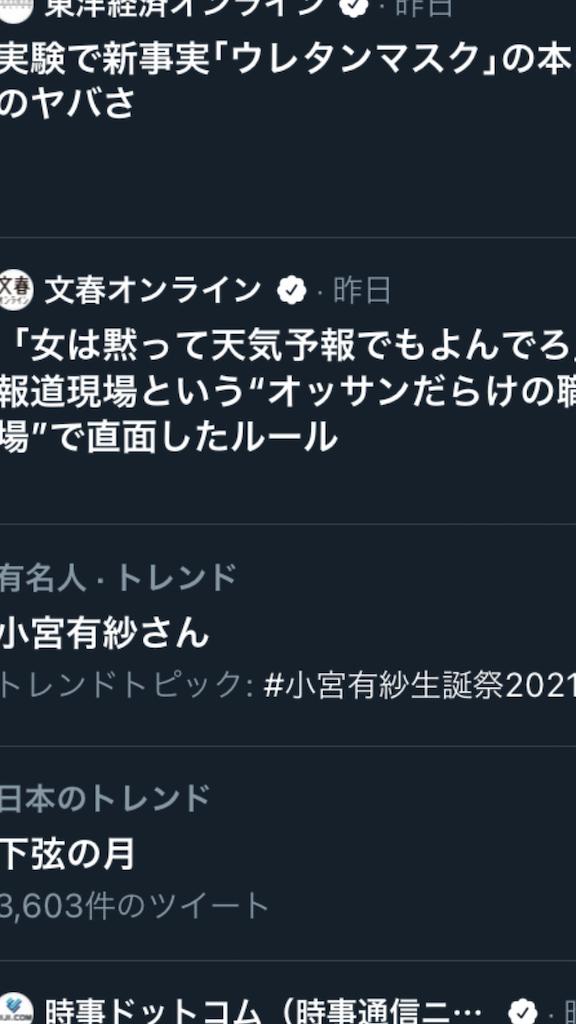 f:id:harukudotan:20210205081432p:image