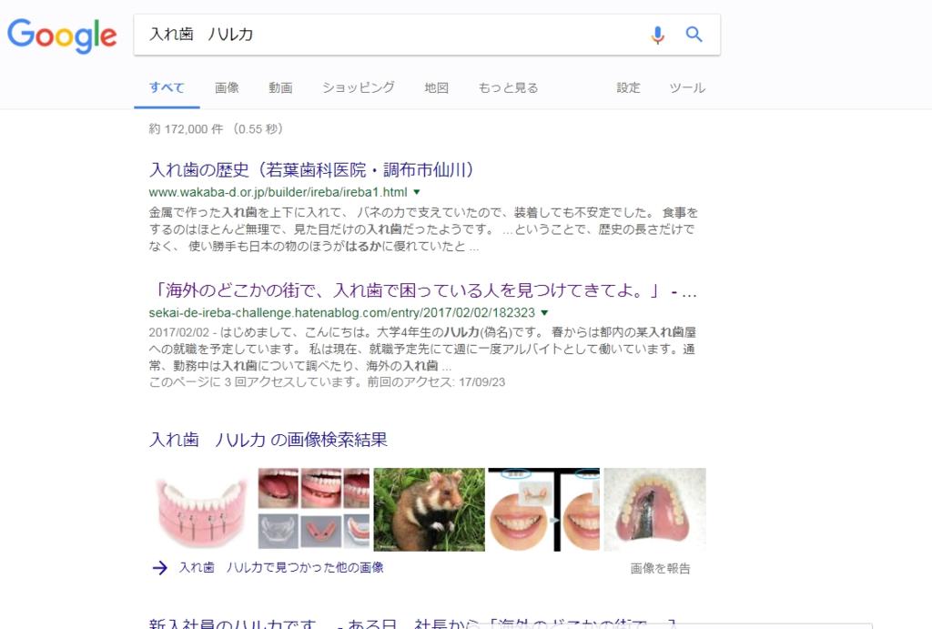 f:id:harukurukurupa-ma:20170929184142p:plain