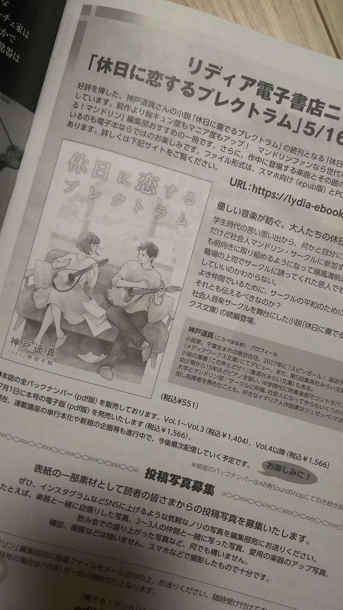 f:id:haruma-k:20190615125933j:plain