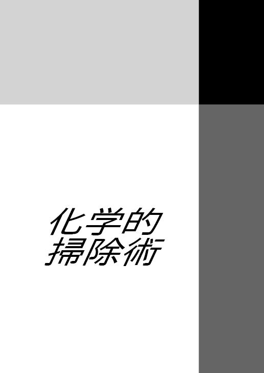 f:id:harumaki_flipflop:20180718221651p:plain