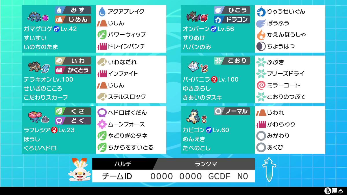 f:id:harumaki_tube:20201004223836p:plain