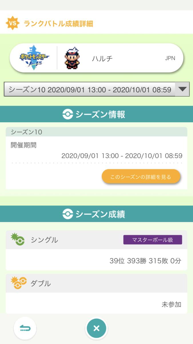 f:id:harumaki_tube:20201011164937p:plain