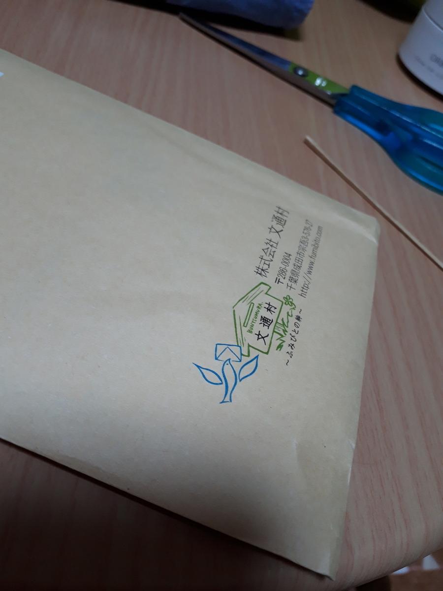 f:id:harumi_japan:20200319085349j:plain