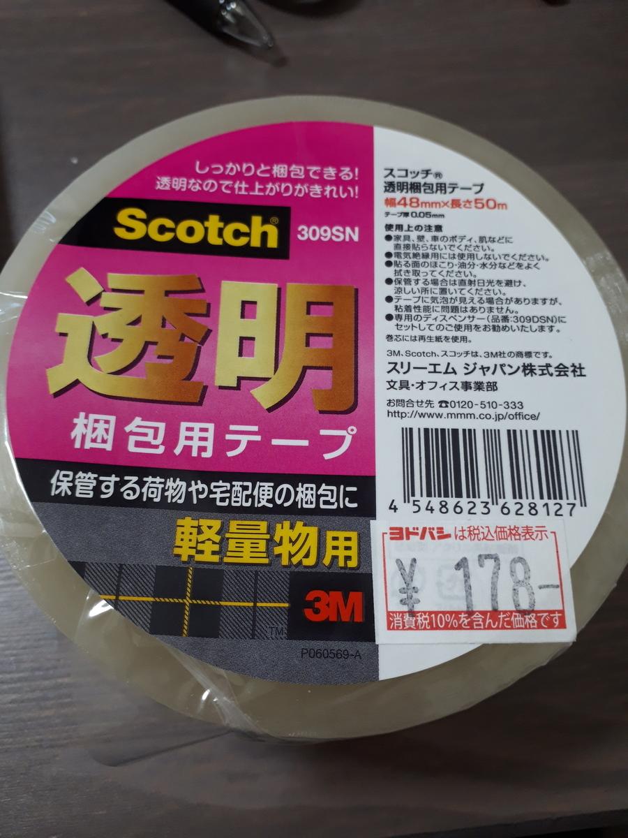 f:id:harumi_japan:20200322174015j:plain
