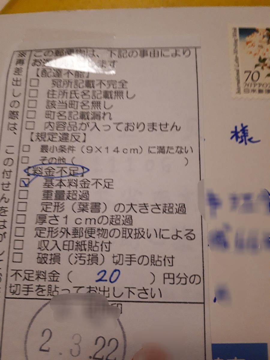 f:id:harumi_japan:20200325184839j:plain