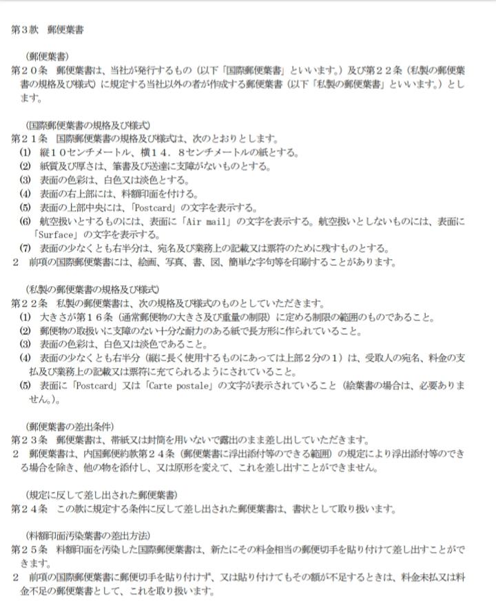 f:id:harumi_japan:20200325201044j:plain