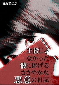 f:id:harumima:20151003000401j:plain