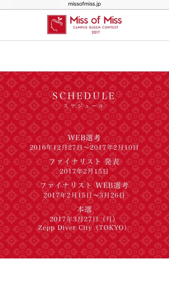 f:id:haruna0524:20170216222510p:plain
