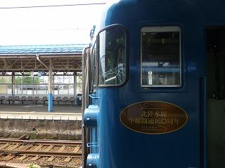 金沢行413系