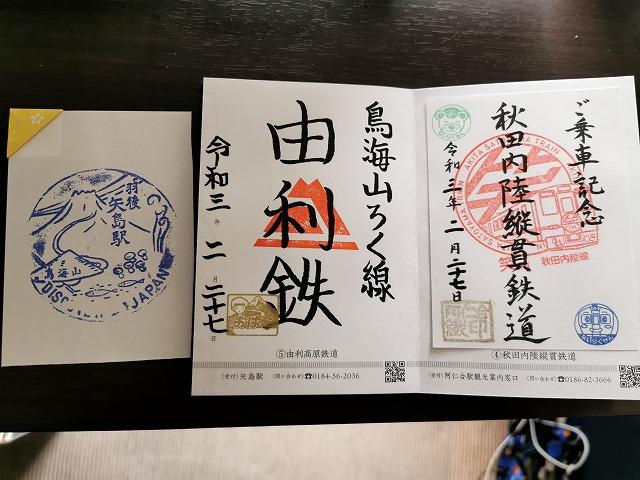 f:id:haruna115:20210320150901j:plain
