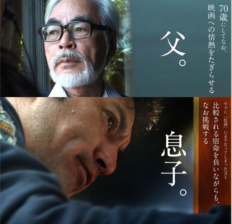 それでも宮崎吾朗さんは本当にすごいなとわたしは思った ...