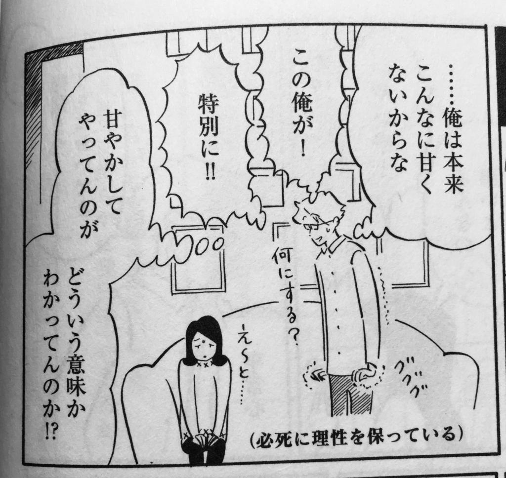 f:id:haruna26:20160321142249j:plain:w400