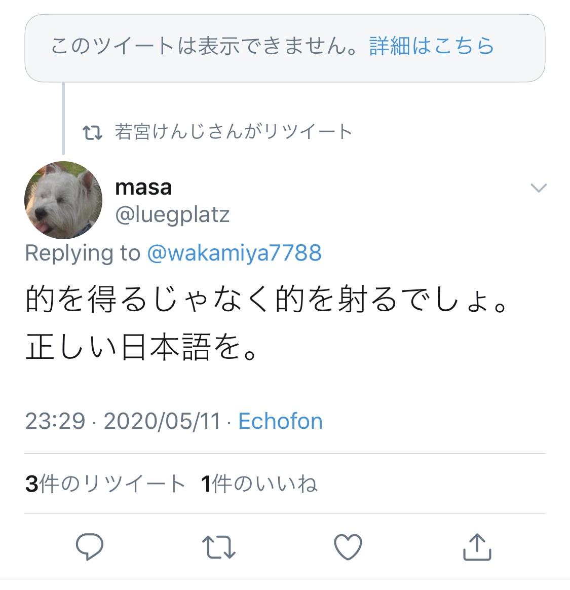 f:id:haruna26:20200515012129j:plain