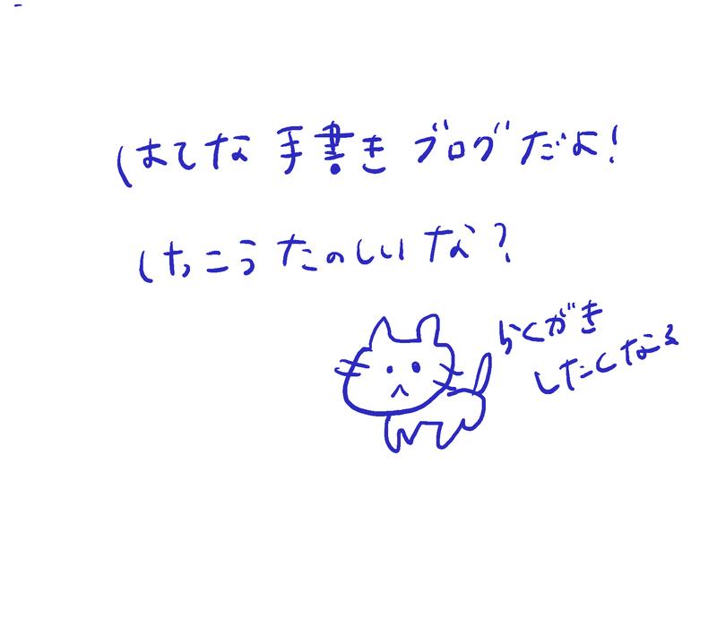1 (はてな手書きブログだよ! (ちこう たのしいな? らくがき したくなく tri