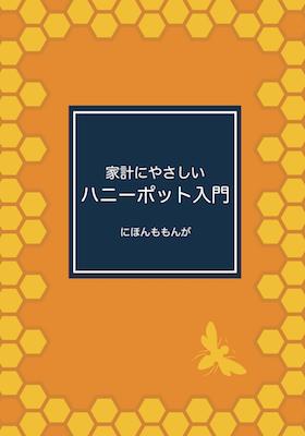 f:id:haruna_nishiwaki:20171017232643p:plain