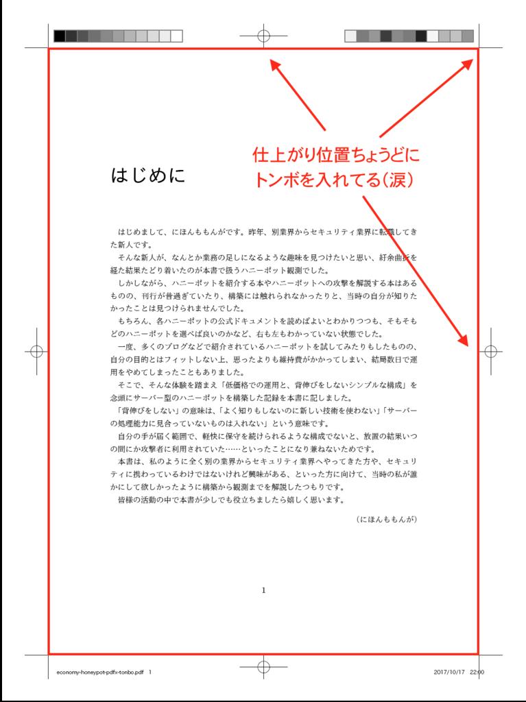 f:id:haruna_nishiwaki:20171022181428p:plain