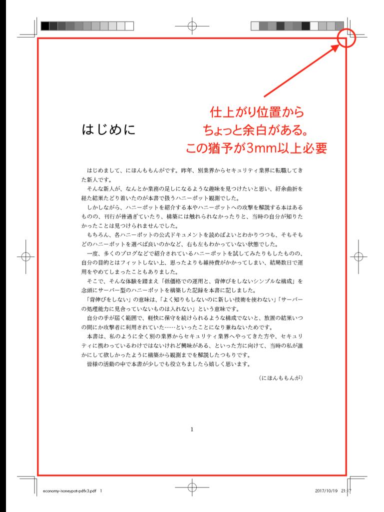 f:id:haruna_nishiwaki:20171022181455p:plain
