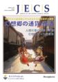 東方化学会誌 vol.1 表紙
