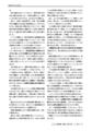 東方化学会誌 vol.1 本文サンプル1