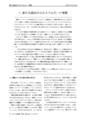 東方化学会誌 vol.4 本文サンプル1