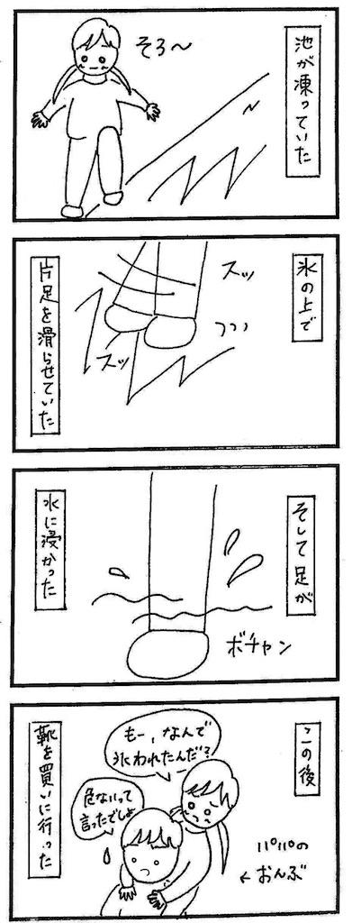 f:id:harunatsukosodateenikki:20200323060644j:image