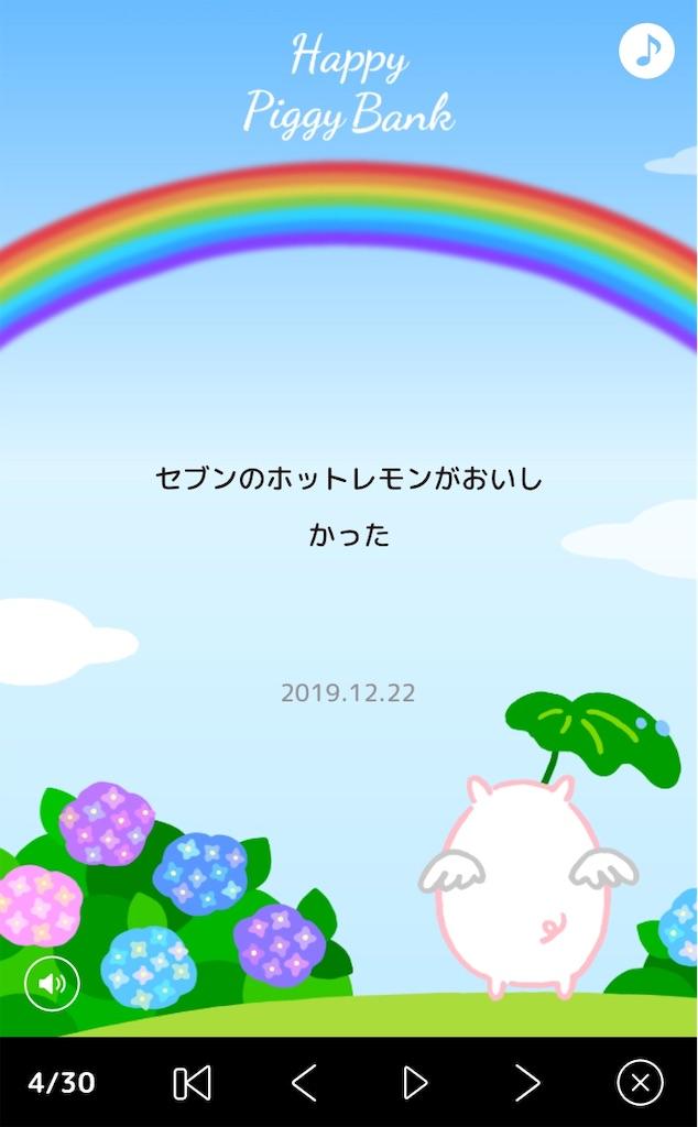 f:id:harunoato:20191231085405j:image