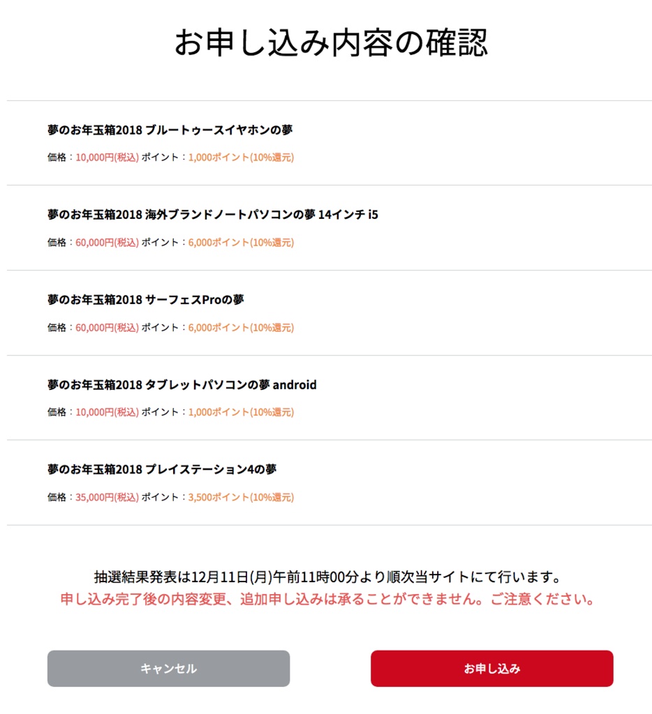 f:id:harunobuta:20171202183939p:plain