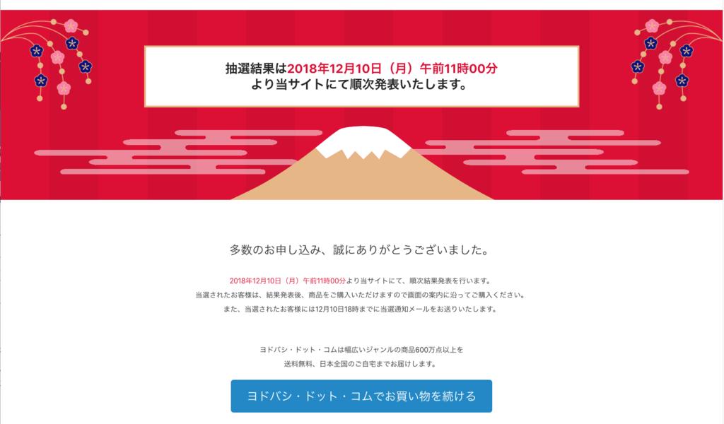 f:id:harunobuta:20181206220012p:plain
