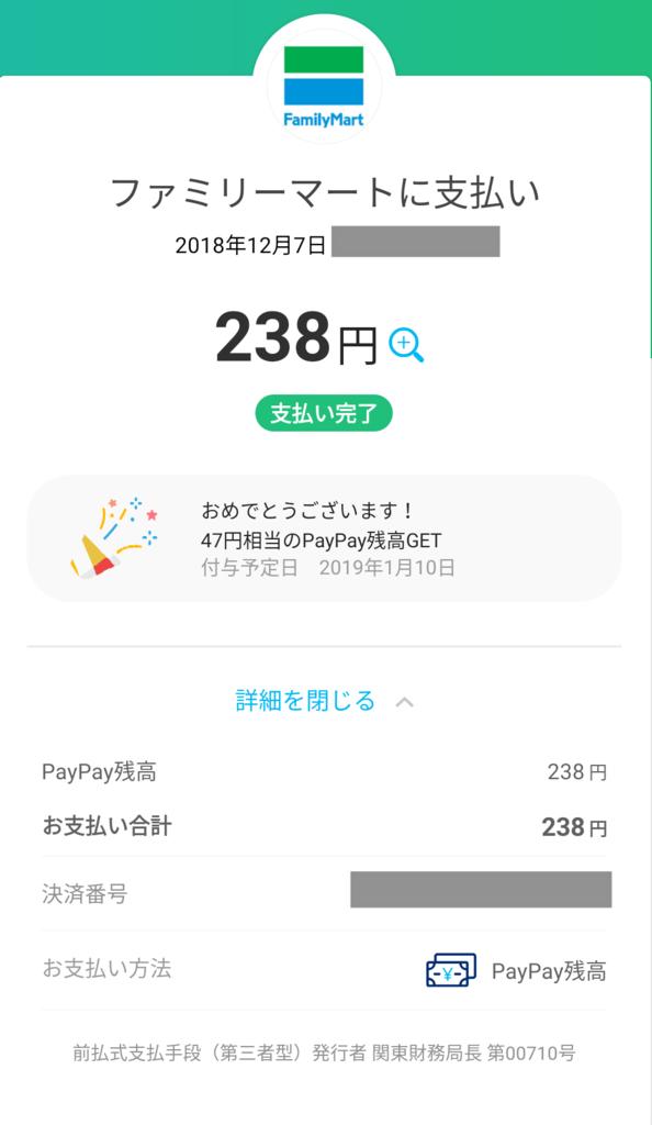 f:id:harunobuta:20181208031625p:plain