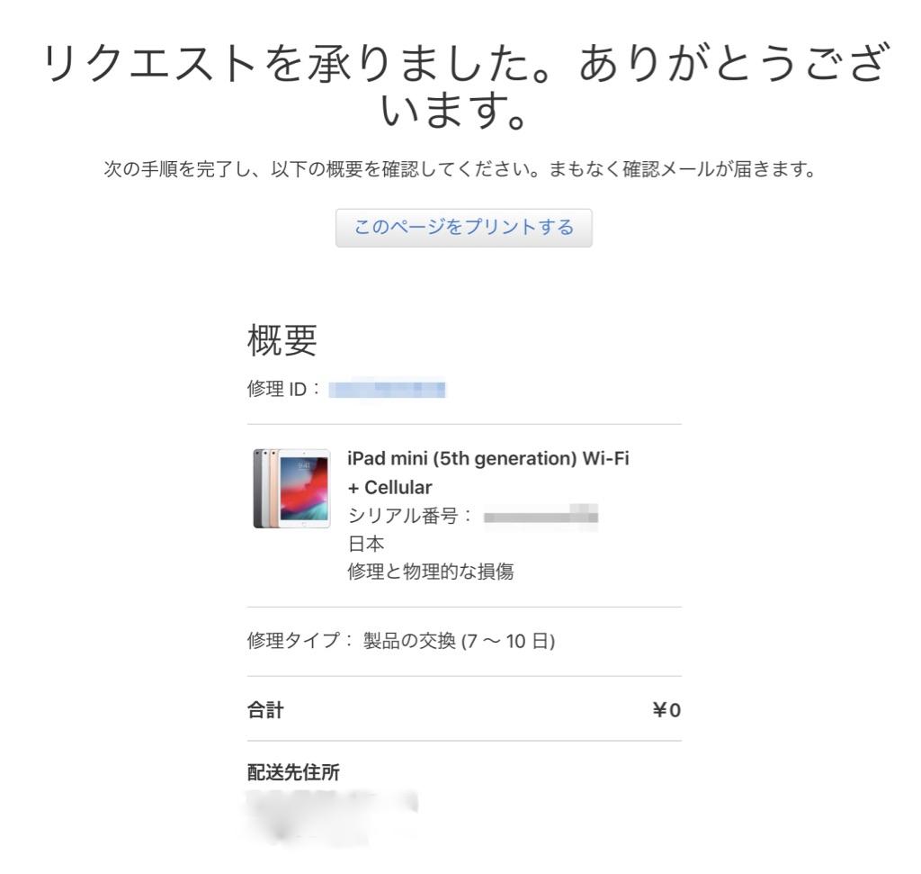 f:id:harunobuta:20190516084816j:plain