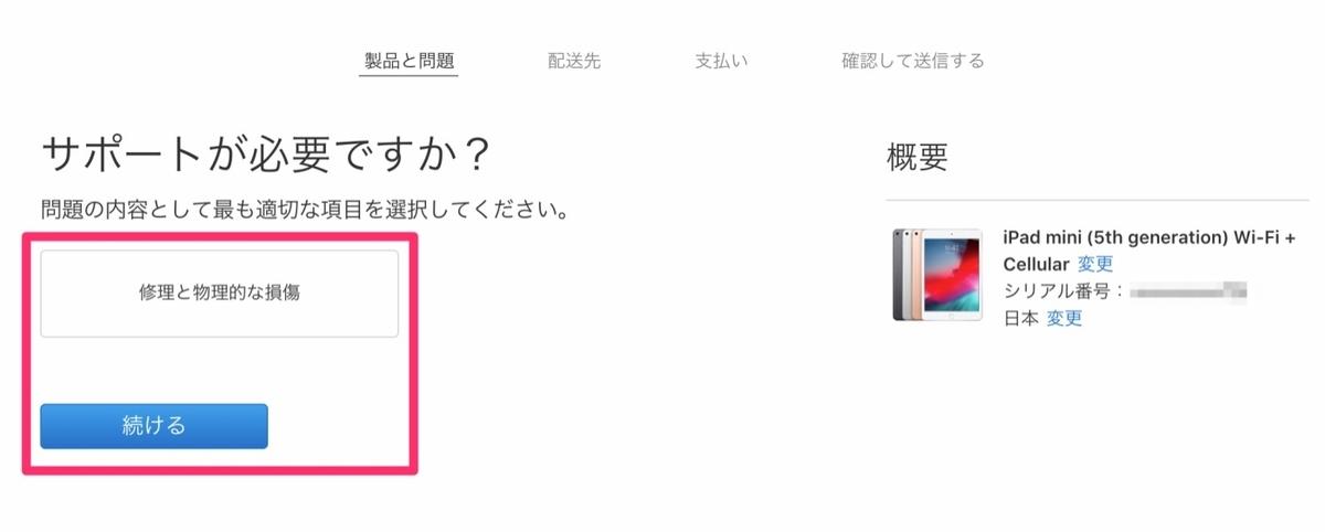 f:id:harunobuta:20190914195745j:plain