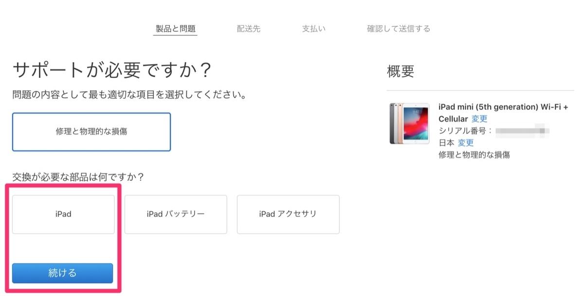 f:id:harunobuta:20190914195812j:plain
