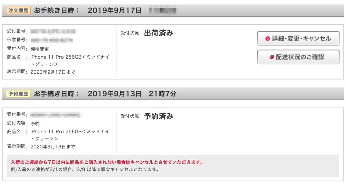 f:id:harunobuta:20190921103844p:plain