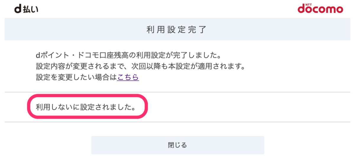 f:id:harunobuta:20200313190429p:plain