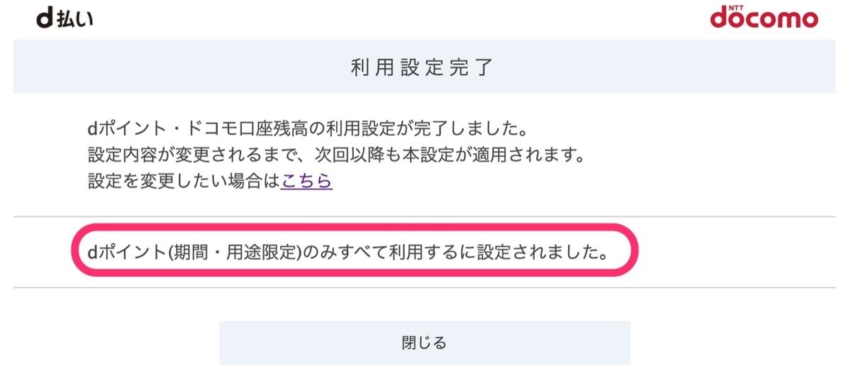 f:id:harunobuta:20200313194632j:plain