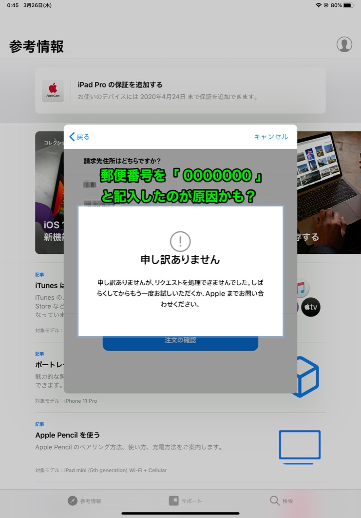f:id:harunobuta:20200328200543j:plain