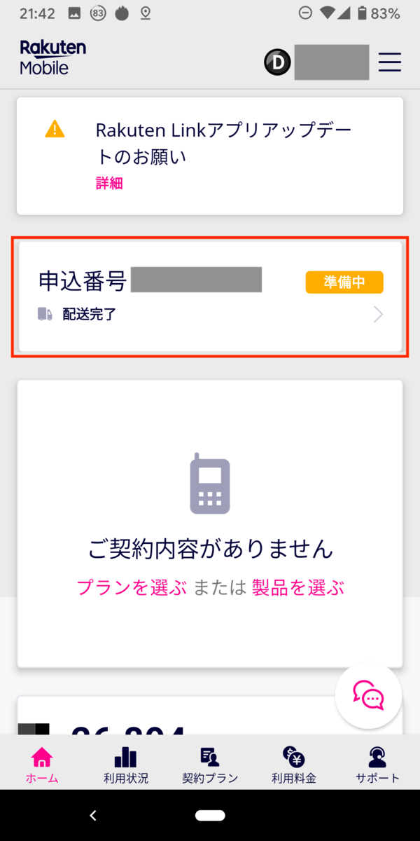 f:id:harunobuta:20200423214921p:plain