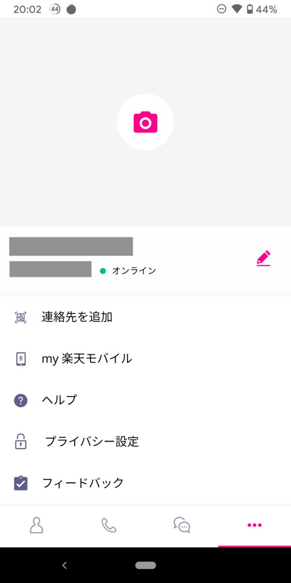 f:id:harunobuta:20200424230327p:plain