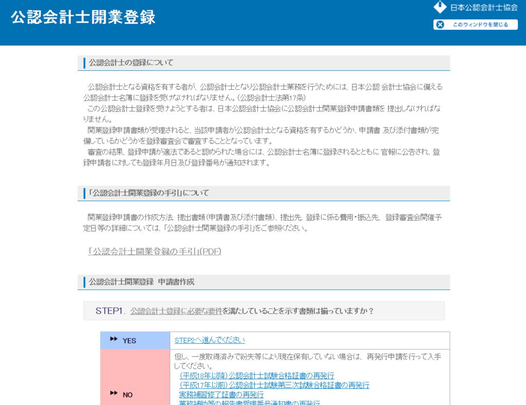 f:id:harunotakenoko:20180618103141p:plain