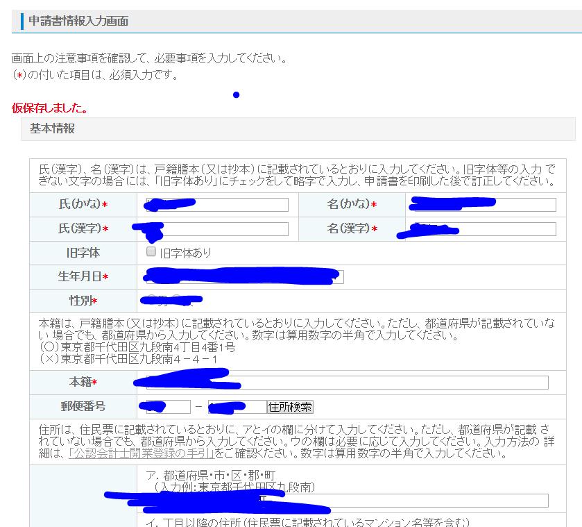f:id:harunotakenoko:20180618113746p:plain