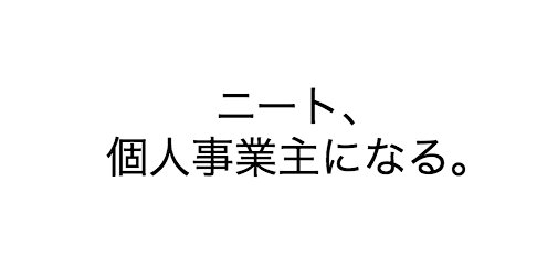 f:id:haruo59:20170623020030j:plain