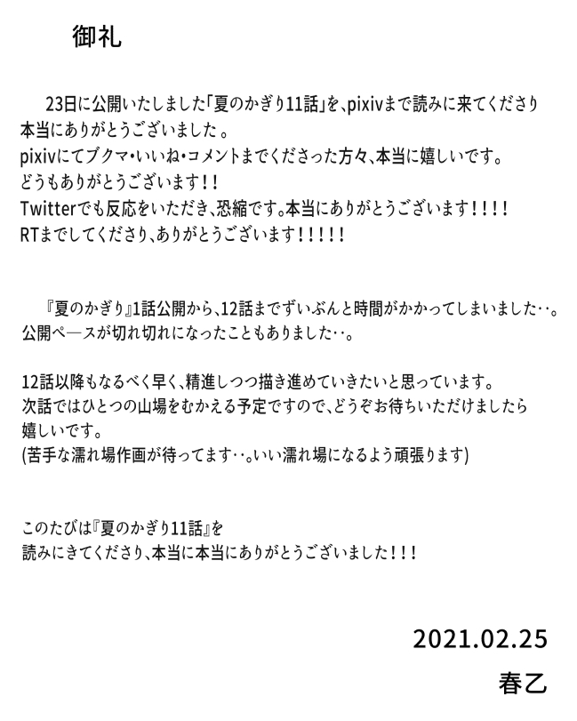 f:id:haruotsu:20210225115931j:plain