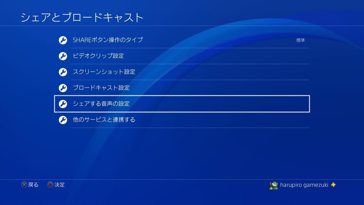 f:id:harupiro-gamezuki:20190319140509j:plain