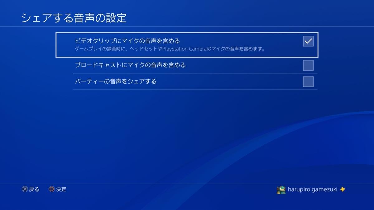 f:id:harupiro-gamezuki:20190319140520j:plain