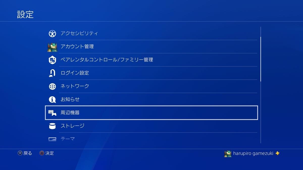 f:id:harupiro-gamezuki:20190319142013j:plain